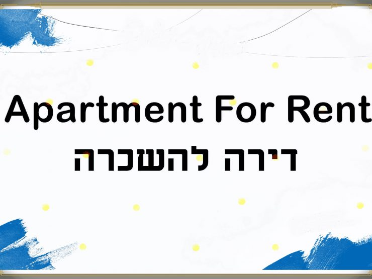 For Rent, 3 Room apartment in Emek HaEla Street, Modiin