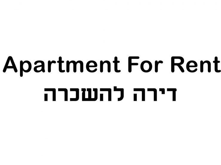 For Rent, 3 Room apartment in Emek HaEla Street, Modiin